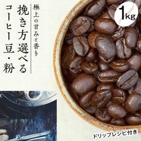 【ふるさと納税】極上の甘みと香りの珈琲1kg【珈琲ドリップのレシピ付き】 【飲料類・コーヒー・珈琲・飲料・ドリンク】 お届け:お届けまで1〜2か月かかる場合がございます。
