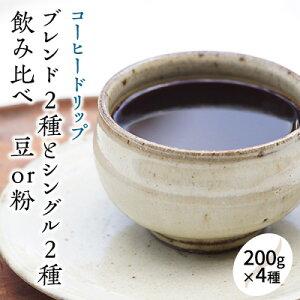 【ふるさと納税】ブレンド2種とシングル2種の200g×4種 飲み比べ コーヒー ドリップ【豆or粉】 【コーヒー豆・珈琲豆・コーヒー粉・珈琲・飲料類・コーヒー】