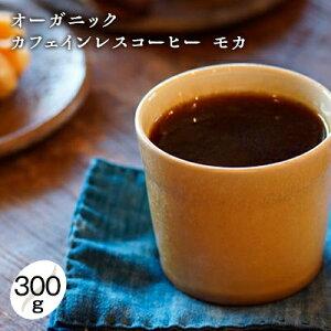 【ふるさと納税】オーガニック カフェインレス コーヒー モカ 300g(150g×2袋)【豆or粉】 【コーヒー豆・珈琲豆・コーヒー粉・飲料類・コーヒー・珈琲】