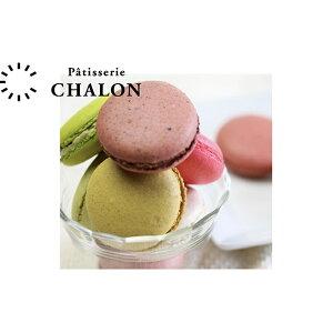【ふるさと納税】パティスリー・シャロン マカロン 10個アソート 【お菓子・スイーツ・マカロン】