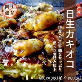 【ふるさと納税】0015-F-053 岡山を代表するご当地グルメ!日生カキオコ(冷凍・大判3枚[ギフトボックス入])