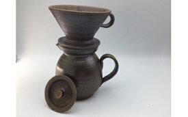 【ふるさと納税】0043-I-003 備前焼 コーヒードリップセット(登り窯焼成)