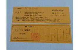 【ふるさと納税】0010-J-006 備前市温水プール内トレーニングルーム使用回数券