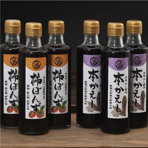 【ふるさと納税】柿ぽんず 本かえしセット 【調味料・ポン酢】
