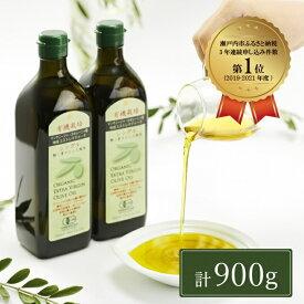 【ふるさと納税】有機栽培エキストラバージンオリーブオイル シングル2本セット 【食用油】