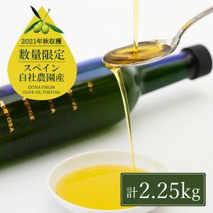 【ふるさと納税】エキストラバージンオリーブオイル トルトサ5本セット 【食用油・調味料】