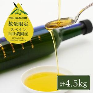 【ふるさと納税】エキストラバージンオリーブオイル トルトサ10本セット 【食用油】