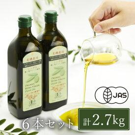 【ふるさと納税】有機栽培エキストラバージンオリーブオイル シングル450g 6本入り 【食用油・オーガニック】