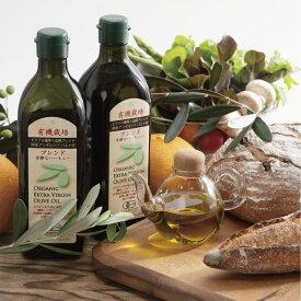 【ふるさと納税】有機栽培エキストラバージンオリーブオイル ブレンド2本セット 【食用油・オーガニック】
