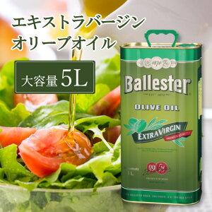 【ふるさと納税】バジェステル エキストラバージン オリーブオイル 5L 【食用油】