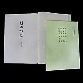 【ふるさと納税】熊山町史「大字史」 【地域のお礼の品・本・資料】