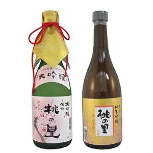 【ふるさと納税】[赤磐酒造]大吟醸/純米吟醸 桃の里2本セット 720ml×2本 【お酒・日本酒】
