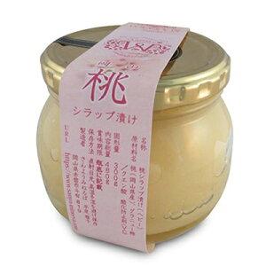 【ふるさと納税】桃まるごとひとつシラップ漬け(ビン詰め)480g×1個 【シロップ漬け・コンフィチュール・果物・もも・桃・フルーツ】