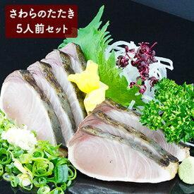 【ふるさと納税】【すえひら】岡山名物 - さわらのたたき 5人前セット 【魚介類・鰆】