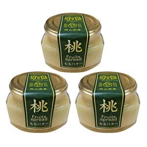 【ふるさと納税】ももバター(桃スプレッド)120g×3個 【バター・乳製品・加工食品・ももバター・もも・桃】