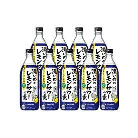【ふるさと納税】サッポロ 濃いめのレモンサワーの素 9本(1本500ml) 【お酒・洋酒・サッポロ・濃いめ・レモンサワーの素・檸檬サワー・檸檬・レモン】