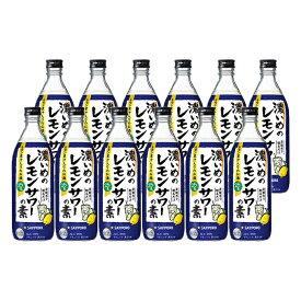 【ふるさと納税】サッポロ 濃いめのレモンサワーの素 12本(1本500ml) 【お酒・洋酒・サッポロ・濃いめ・レモンサワーの素・檸檬サワー・檸檬・レモン】