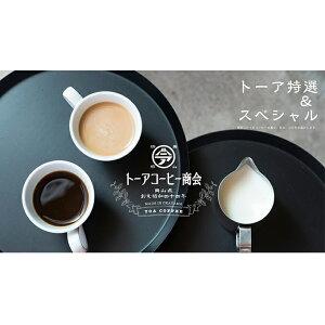 【ふるさと納税】トーアコーヒー商会 自家焙煎 コーヒー 1kg(500g×2袋)ー(1) 【コーヒー豆・珈琲豆・コーヒー粉・珈琲・飲料類・コーヒー・自家焙煎・1kg】