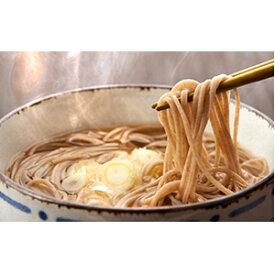【ふるさと納税】最上の手延べそば 20食入り  【そば・蕎麦・麺類・うどん・乾麺】