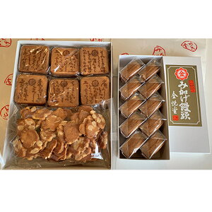【ふるさと納税】みかげ饅頭、せんべいセットー(2) 【和菓子・まんじゅう・饅頭・お菓子・煎餅・スイーツ】