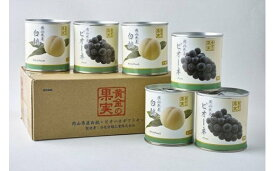 【ふるさと納税】CC−25 岡山県産白桃・ピオーネ缶詰ギフトセット