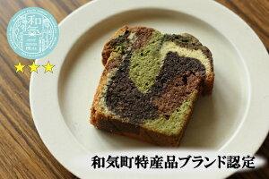 【ふるさと納税】BB-27 ☆雑誌掲載 和気町特産品ブランド認定・パウンドケーキ