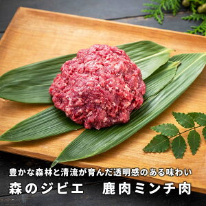 【ふるさと納税】<A67森のジビエ 鹿ミンチ肉1.5kg(500g×3)>