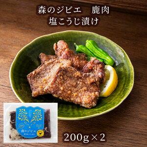 【ふるさと納税】<A90森のジビエ 鹿肉 塩こうじ漬け 400g>