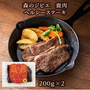【ふるさと納税】<A91森のジビエ 鹿肉 ヘルシーステーキ 400g>