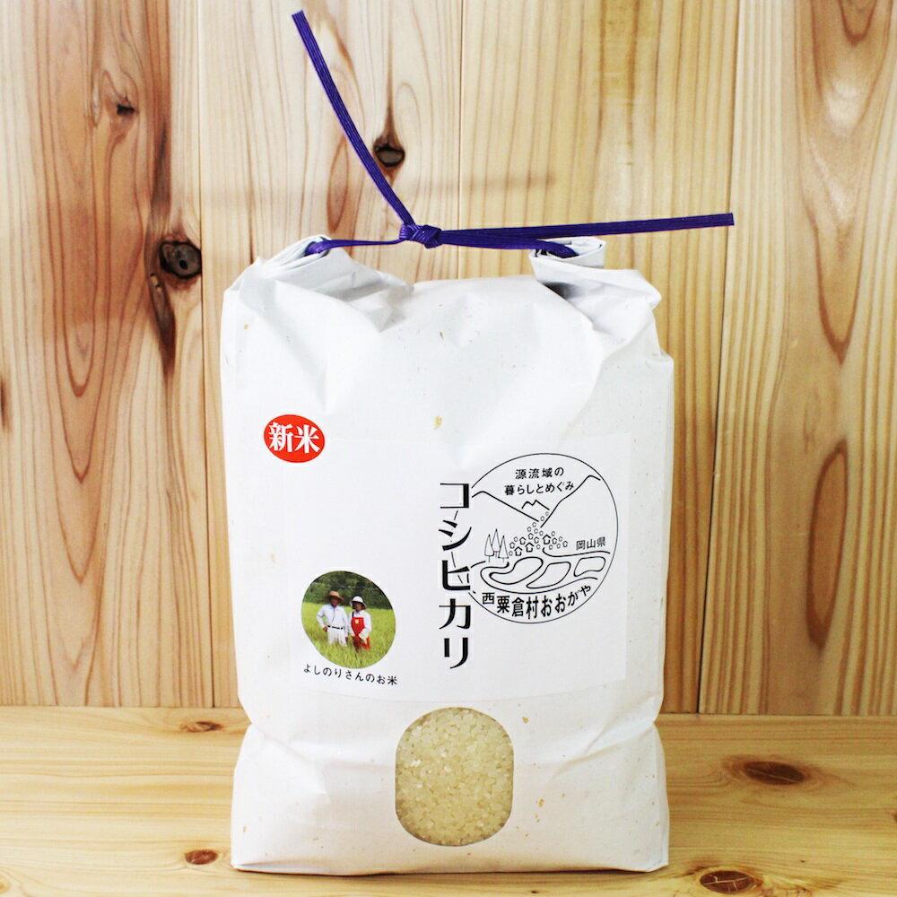 【ふるさと納税】<定期便 3ヶ月で15kg>西粟倉村おおがやのコシヒカリ 5kg×3回