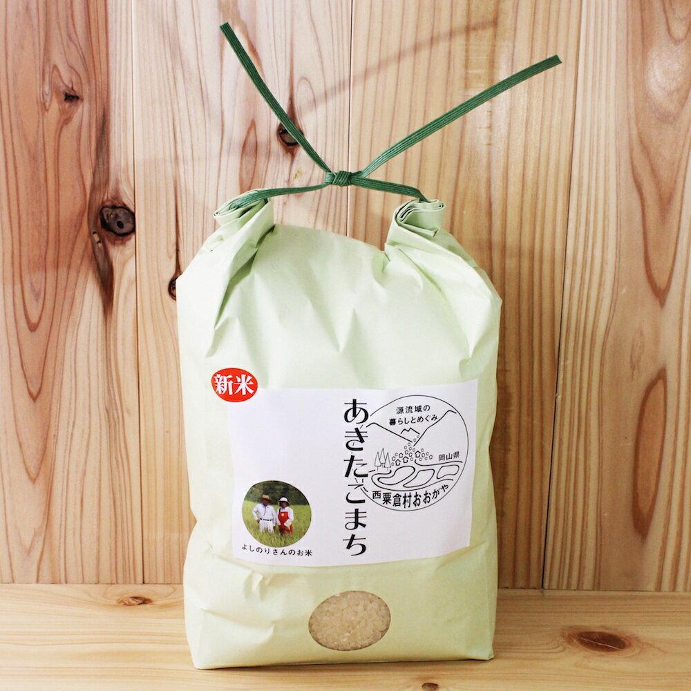 【ふるさと納税】西粟倉村おおがやの「あきたこまち」 白米15kg