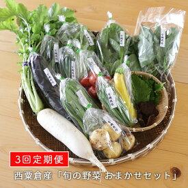 【ふるさと納税】F1定期便 西粟倉産 「旬の野菜 おまかせセット」×3