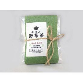 【ふるさと納税】[いなかの葉愛富]手摘み野草茶 愛ブレンド 10セット 【飲料類・お茶・飲料類・お茶】