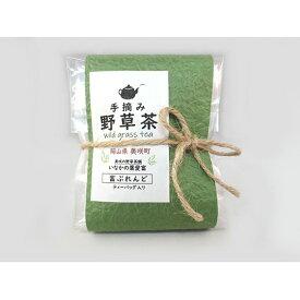 【ふるさと納税】[いなかの葉愛富]手摘み野草茶 富ブレンド 10セット 【飲料類・お茶・飲料類・お茶】