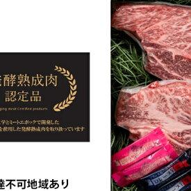 """【ふるさと納税】""""発酵熟成肉""""黒毛和牛ステーキ400g 【お肉・牛肉・ステーキ】"""