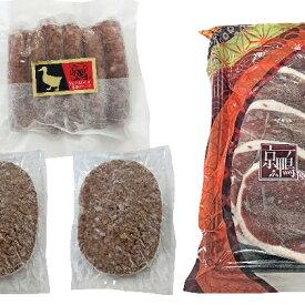 【ふるさと納税】『京鴨』グリルセット 【鴨肉・お肉・ハンバーグ・お肉・ソーセージ】