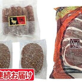 【ふるさと納税】【定期便3ヶ月】『京鴨』グリルセット 【定期便・鴨肉・お肉・ハンバーグ・ソーセージ】