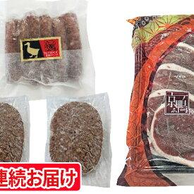 【ふるさと納税】【定期便6ヶ月】『京鴨』グリルセット 【定期便・鴨肉・お肉・ハンバーグ・ソーセージ】