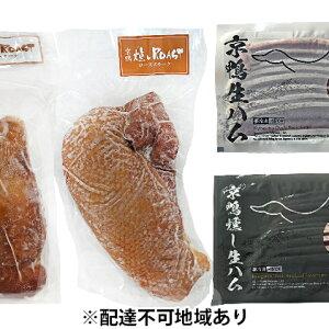 【ふるさと納税】『京鴨』洋風オードブルセットB 【鴨肉・お肉】