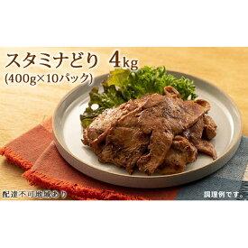 【ふるさと納税】スタミナどり 4kg (400g×10パック)【配達不可:離島】 【モモ・お肉・鶏肉・ムネ】