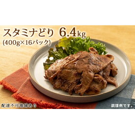 【ふるさと納税】スタミナどり 6.4kg (400g×16パック)【配達不可:離島】 【モモ・お肉・鶏肉・ムネ】