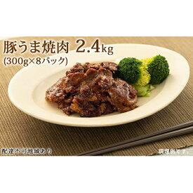 【ふるさと納税】豚うま 焼肉 2.4kg(300g×8パック)【配達不可:離島】 【焼肉・バーベキュー・お肉・豚肉・ロース】