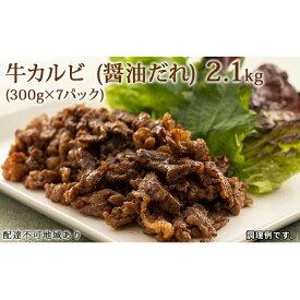 【ふるさと納税】牛 カルビ (醤油だれ) 2.1kg(300g×7パック)【配達不可:離島】 【バラ(カルビ)・お肉・牛肉・焼肉・バーベキュー】
