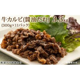 【ふるさと納税】牛 カルビ (醤油だれ) 3.3kg(300g×11パック)【配達不可:離島】 【バラ(カルビ)・お肉・牛肉・焼肉・バーベキュー】