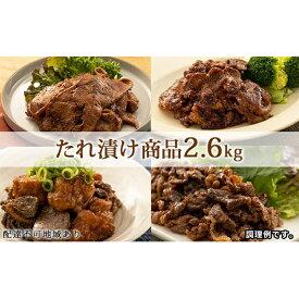 【ふるさと納税】「肉の卸問屋」たれ漬け商品 2.6kgセット【配達不可:離島】 【モモ・お肉・牛肉・ロース・バラ(カルビ)】