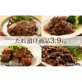 【ふるさと納税】「肉の卸問屋」たれ漬け商品 3.9kgセット【配達不可:離島】 【モモ・焼肉・バーベキュー・お肉・牛肉・バラ(カルビ)】