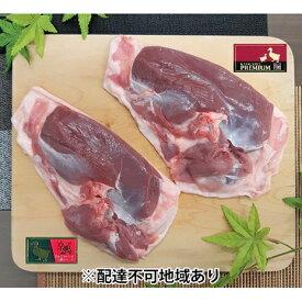 【ふるさと納税】『京鴨』PREMIUM ふるさと食べ比べセット(2パックで約950g)【配達不可:離島】 【鴨肉】
