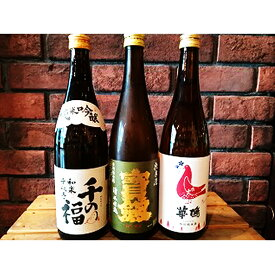 【ふるさと納税】華鳩、千福、宝剣3本セット 【お酒・日本酒・純米吟醸酒・お酒・日本酒・純米酒】