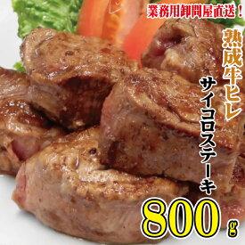 【ふるさと納税】熟成牛ヒレサイコロステーキ 1kg 【お肉・牛肉・ヒレ・ステーキ】