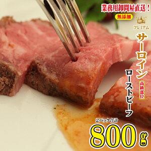 【ふるさと納税】プレミアムサーロインローストビーフ1kg 配達不可:北海道・沖縄・離島 【加工品・惣菜・冷凍・牛肉】 お届け:※お届けまで2〜3か月かかる場合がございます。